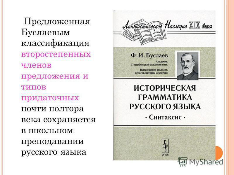 Предложенная Буслаевым классификация второстепенных членов предложения и типов придаточных почти полтора века сохраняется в школьном преподавании русского языка