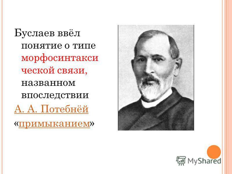 Буслаев ввёл понятие о типе морфо синтаксической связи, названном впоследствии А. А. Потебнёй «примыканием»примыканием