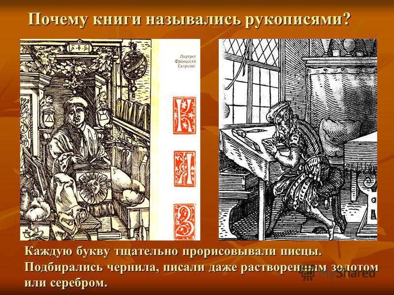 Почему книги назывались рукописями? Каждую букву тщательно прорисовывали писцы. Подбирались чернила, писали даже растворенным золотом или серебром.