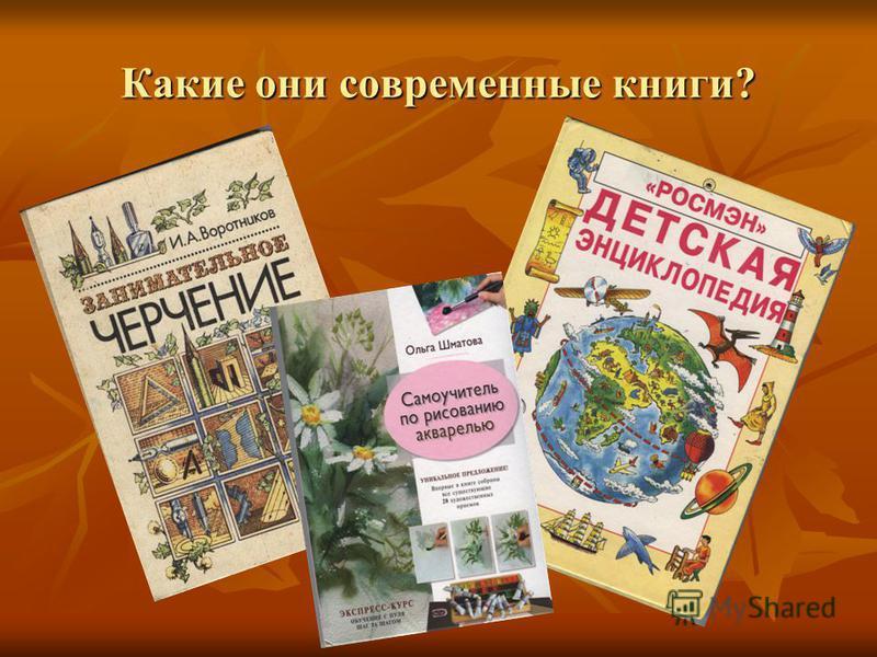 Какие они современные книги?