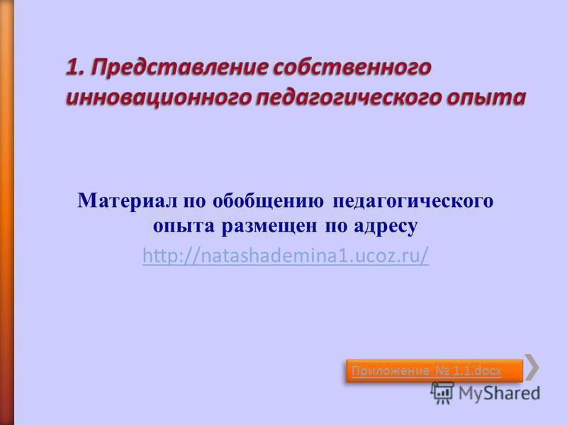 Материал по обобщению педагогического опыта размещен по адресу http://natashademina1.ucoz.ru/ Приложение 1.1. docx Приложение 1.1.docx