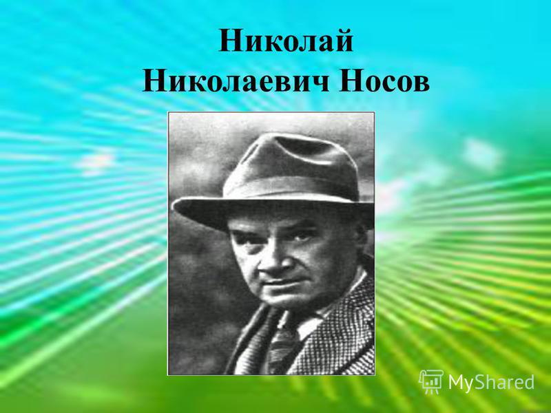 Словарная работа в 1 классе Николай Николаевич Носов
