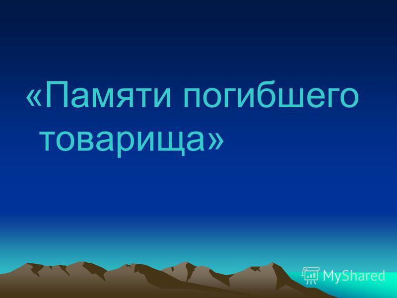«Памяти погибшего товарища»