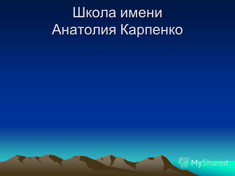 Школа имени Анатолия Карпенко