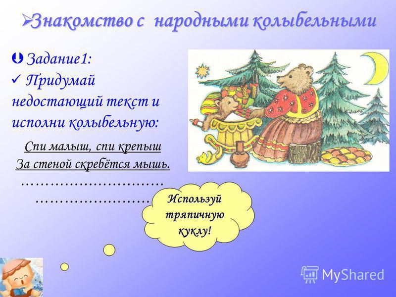 Колыбель на Руси называли по разному - люлька, качка, зыбка …