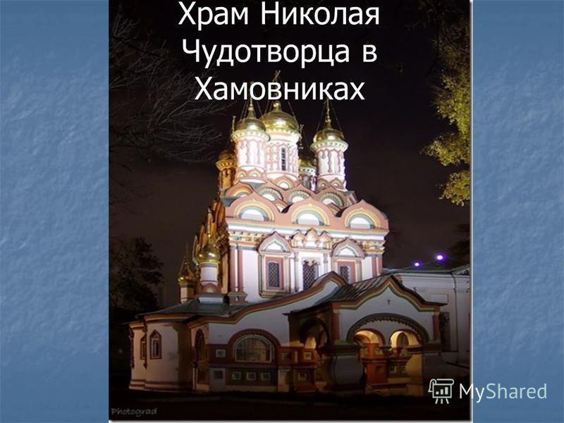Храм Николая Чудотворца в Хамовниках