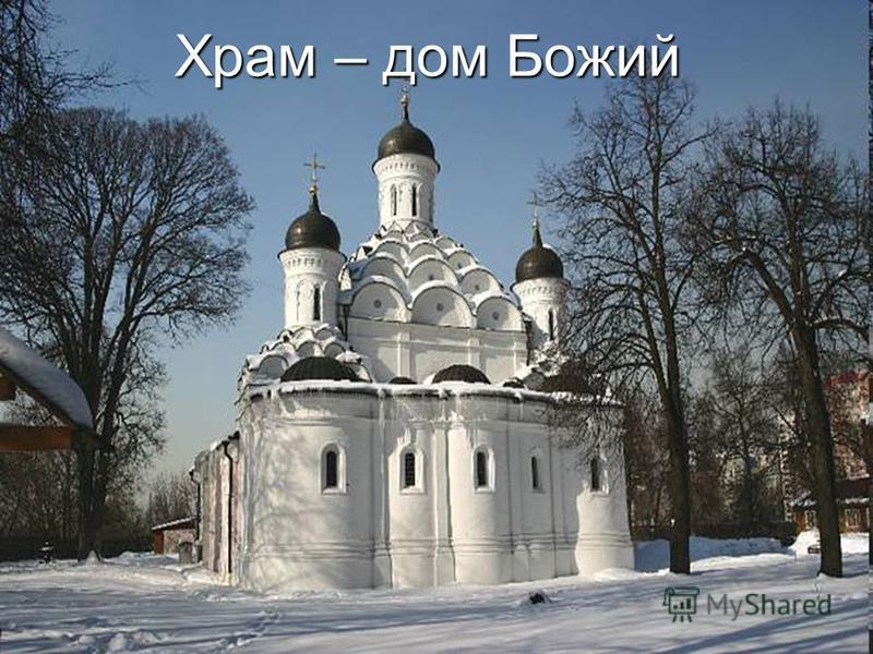 Храм – дом Божий