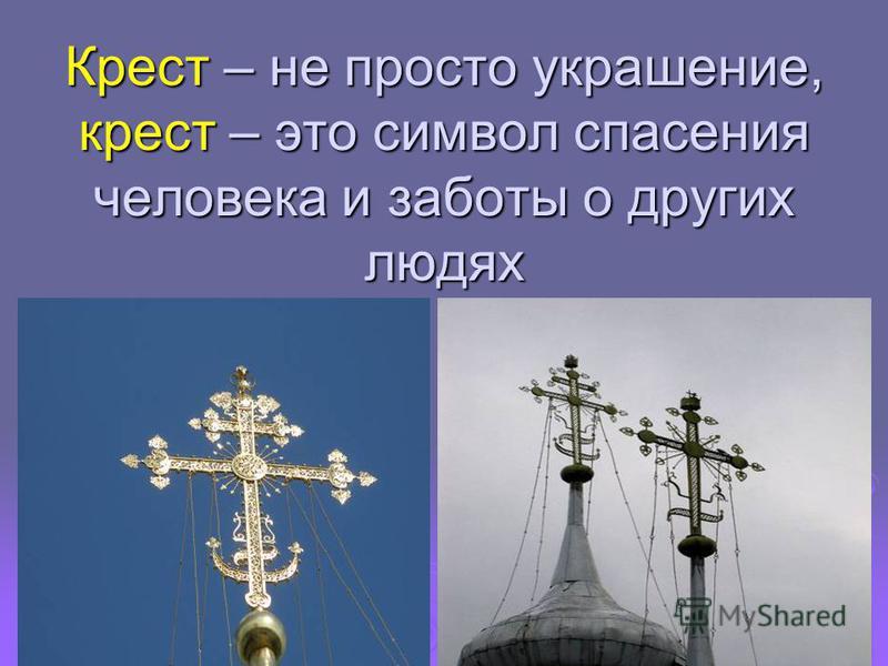 Крест – не просто украшение, крест – это символ спасения человека и заботы о других людях