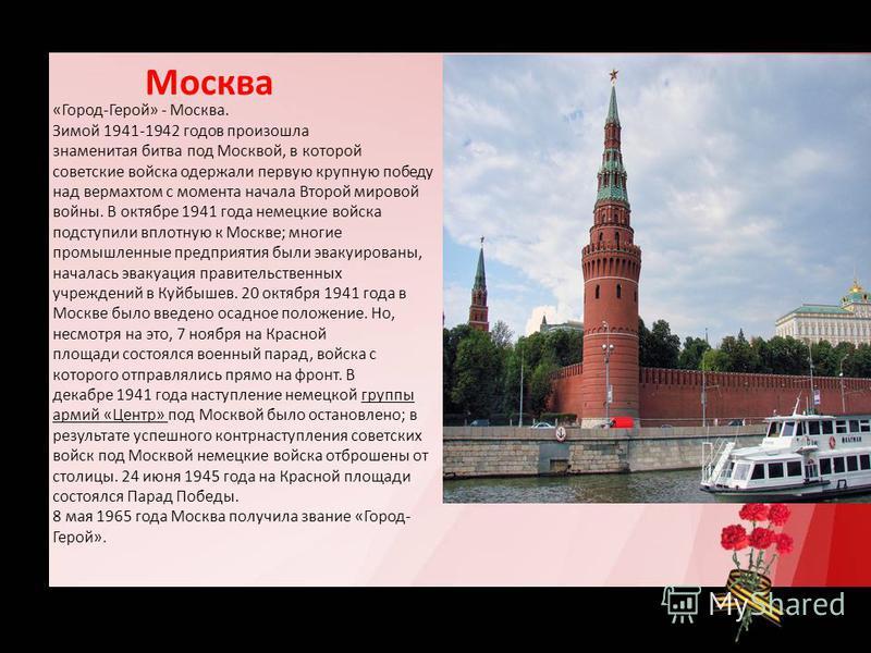 Москва «Город-Герой» - Москва. Зимой 1941-1942 годов произошла знаменитая битва под Москвой, в которой советские войска одержали первую крупную победу над вермахтом с момента начала Второй мировой войны. В октябре 1941 года немецкие войска подступили