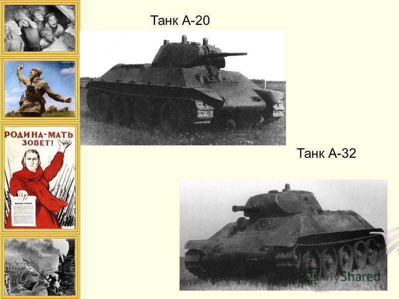 Танк А-20 Танк А-32