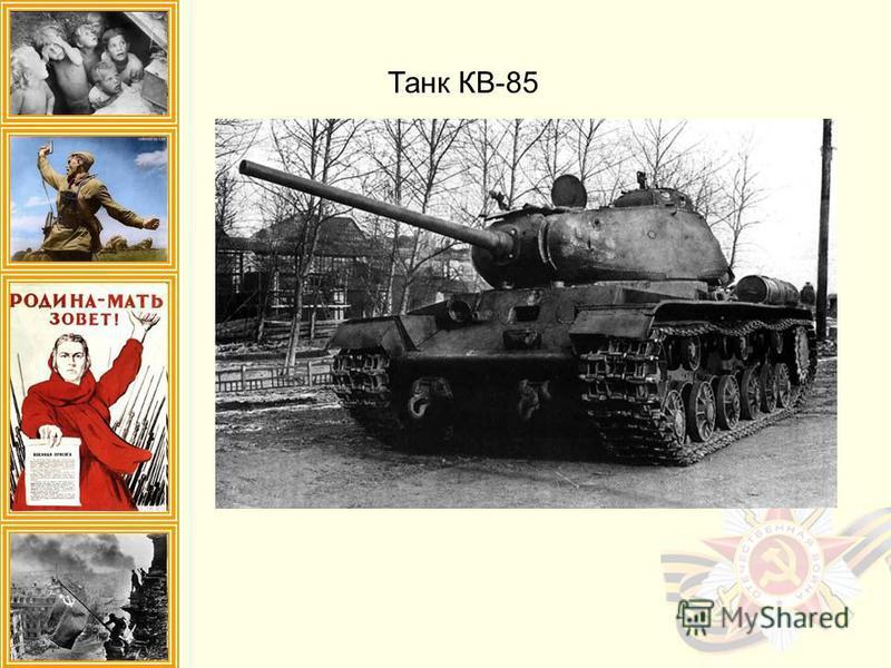 Танк КВ-85