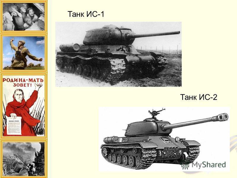 Танк ИС-1 Танк ИС-2