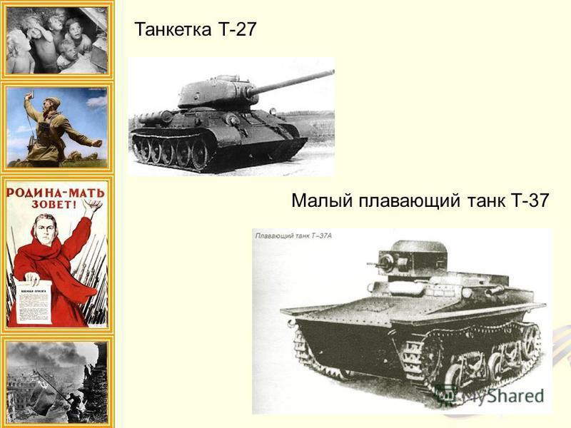 Танкетка Т-27 Малый плавающий танк Т-37