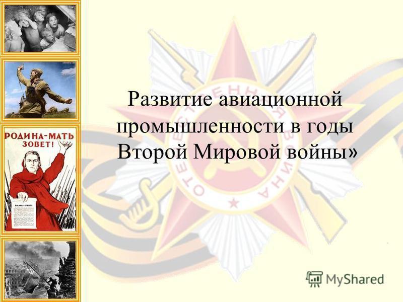 Развитие авиационной промышленности в годы Второй Мировой войны » «