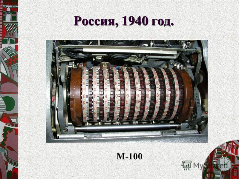 Россия, 1940 год. М-100