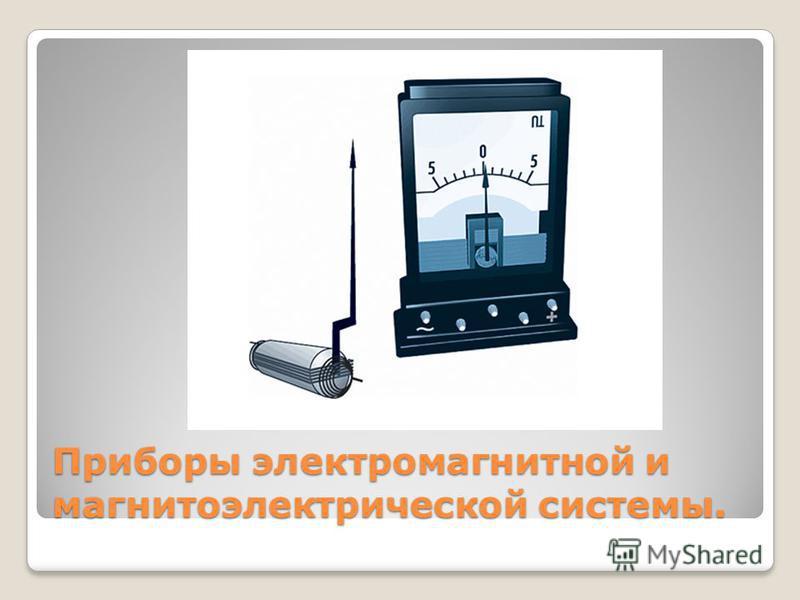Приборы электромагнитной и магнитоэлектрической системы.