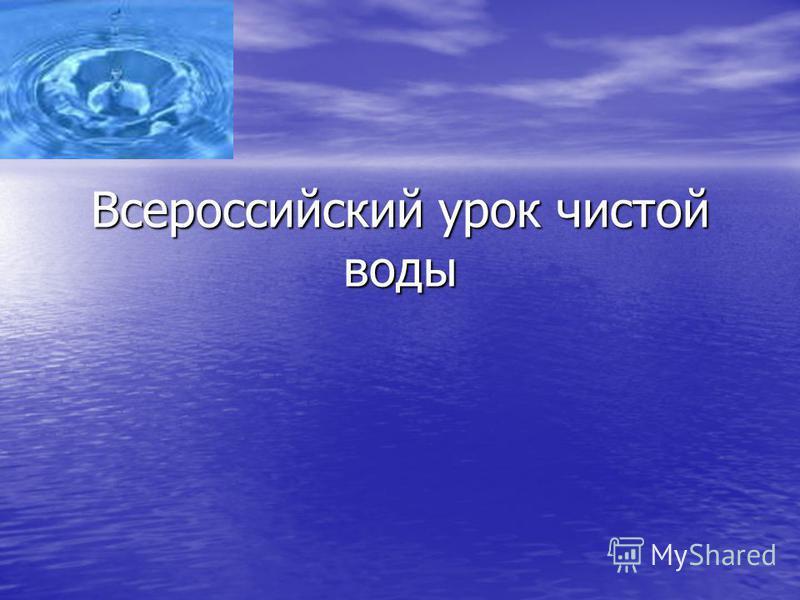 Всероссийский урок чистой воды