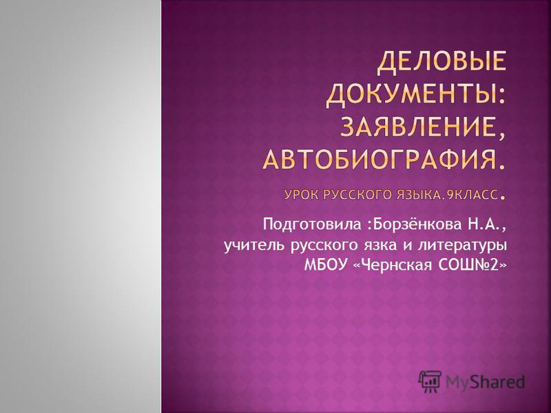 Подготовила :Борзёнкова Н.А., учитель русского языка и литературы МБОУ «Чернская СОШ2»