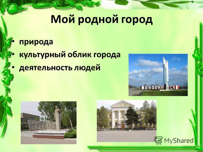 Мой родной город природа культурный облик города деятельность людей