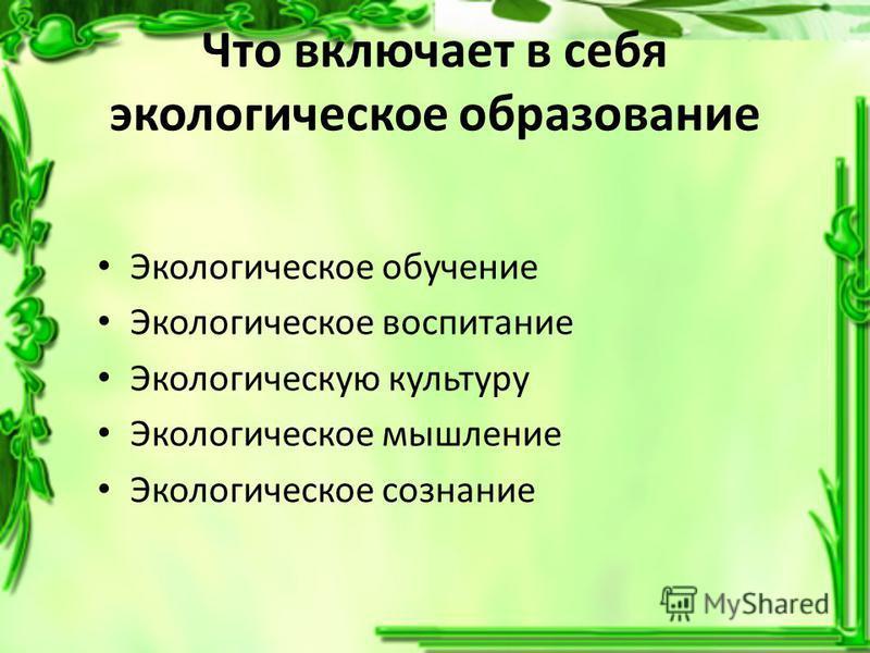 Что включает в себя экологическое образование Экологическое обучение Экологическое воспитание Экологическую культуру Экологическое мышление Экологическое сознание