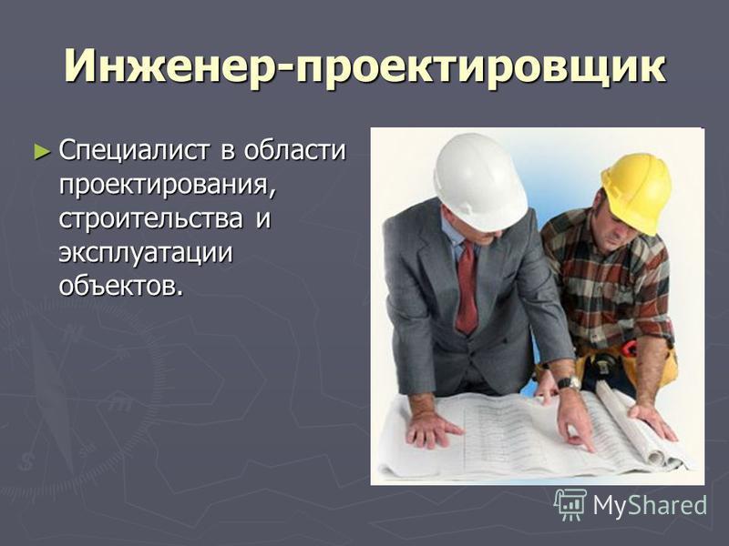 Инженер-проектировщик Специалист в области проектирования, строительства и эксплуатации объектов. Специалист в области проектирования, строительства и эксплуатации объектов.