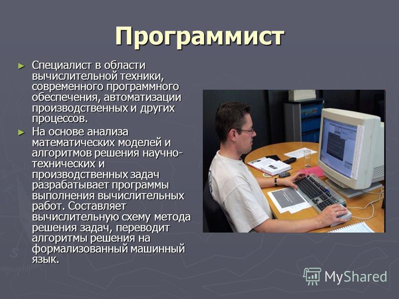 Программист Специалист в области вычислительной техники, современного программного обеспечения, автоматизации производственных и других процессов. Специалист в области вычислительной техники, современного программного обеспечения, автоматизации произ