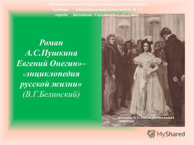 запчастину как образно пушкин партитура противопоставляет онегина и ленского отдыха отелях