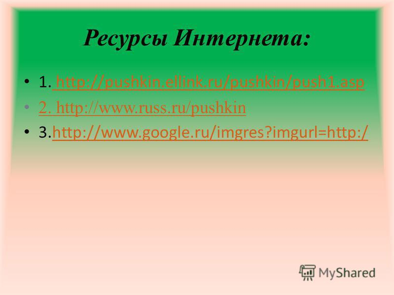 Ресурсы Интернета: 1. http://pushkin.ellink.ru/pushkin/push1. asp http://pushkin.ellink.ru/pushkin/push1. asp 2. http://www.russ.ru/pushkin 2. http://www.russ.ru/pushkin 3.http://www.google.ru/imgres?imgurl=http:/http://www.google.ru/imgres?imgurl=ht