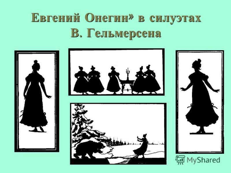 Евгений Онегин » в силуэтах В. Гельмерсена
