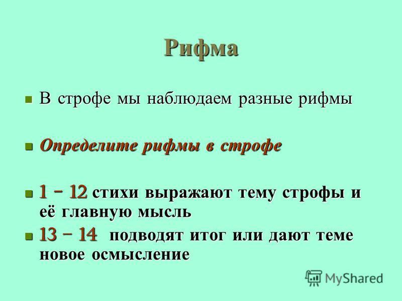 Рифма В строфе мы наблюдаем разные рифмы В строфе мы наблюдаем разные рифмы Определите рифмы в строфе Определите рифмы в строфе 1 - 12 стихи выражают тему строфы и её главную мысль 1 - 12 стихи выражают тему строфы и её главную мысль 13 – 14 подводят