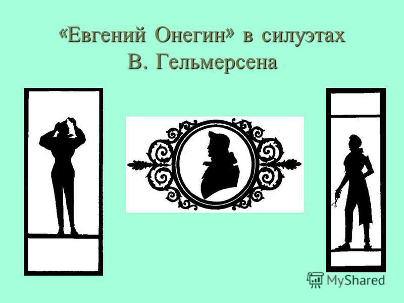 « Евгений Онегин » в силуэтах В. Гельмерсена