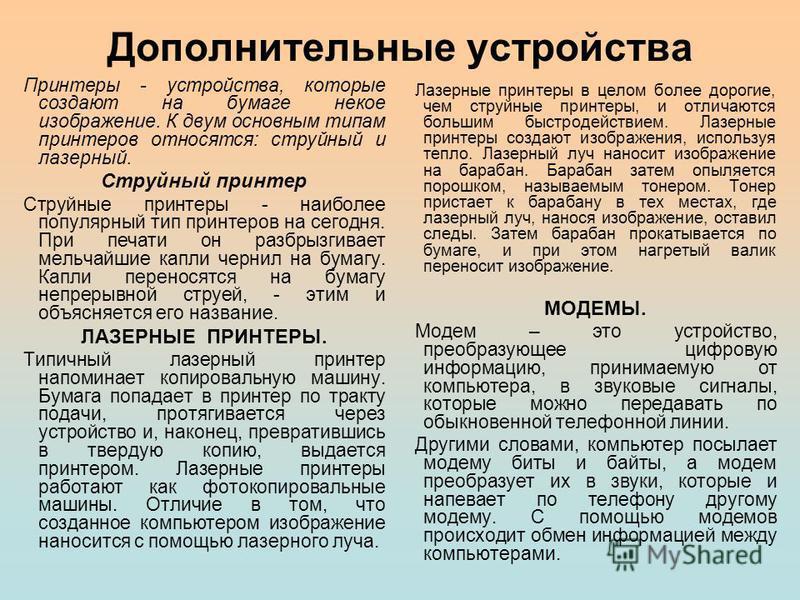 Изучаем основные клавиши клавиатуры: Клавиша Shift позволяет получить одну заглавную букву и все символы, которые находятся над цифрами. Клавиша CapsLock служит для фиксации заглавных букв. Переключение на другой алфавит: переход с русских букв на ла
