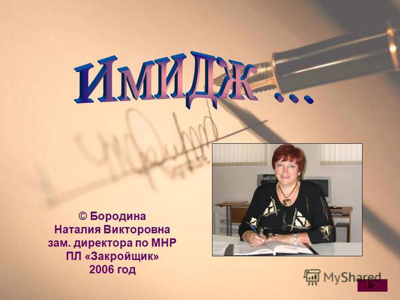 © Бородина Наталия Викторовна зам. директора по МНР ПЛ «Закройщик» 2006 год