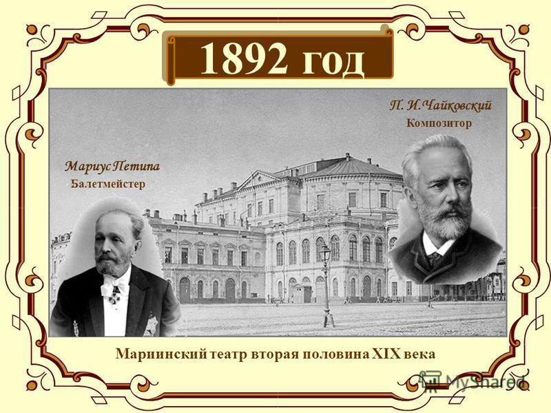 1892 год Мариинский театр вторая половина XIX века П. И.Чайковский Композитор Мариус Петипа Балетмейстер