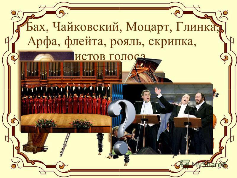 Бах, Чайковский, Моцарт, Глинка, Арфа, флейта, рояль, скрипка, Хор, солистов голоса Всех подружила…