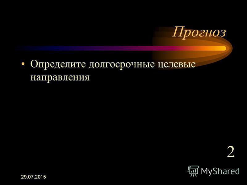 29.07.2015 Прогноз Определите долгосрочные целевые направления 2