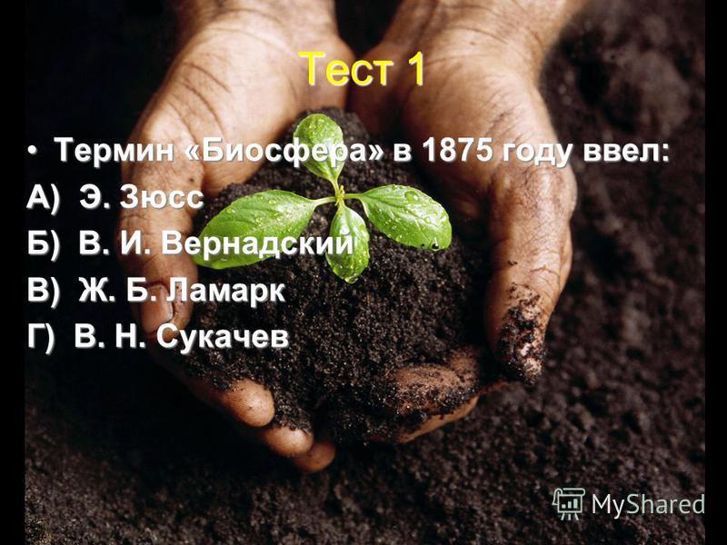 Тест 1 Термин «Биосфера» в 1875 году ввел:Термин «Биосфера» в 1875 году ввел: А) Э. Зюсс Б) В. И. Вернадский В) Ж. Б. Ламарк Г) В. Н. Сукачев