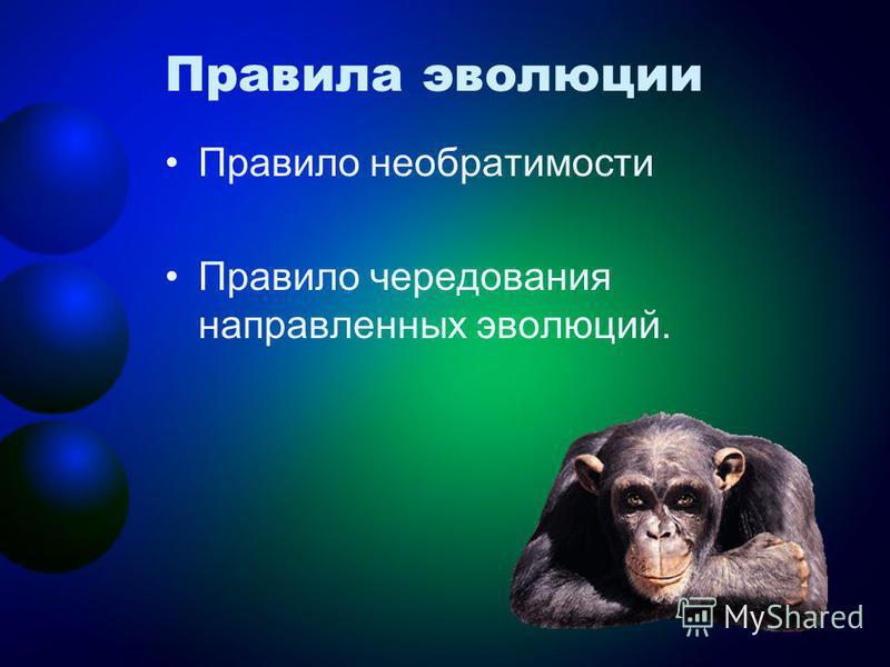 Правила эволюции Правило необратимости Правило чередования направленных эволюций.