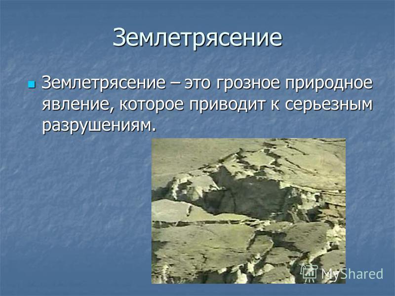 Землетрясение Землетрясение – это грозное природное явление, которое приводит к серьезным разрушениям. Землетрясение – это грозное природное явление, которое приводит к серьезным разрушениям.