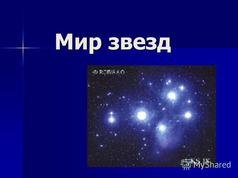 Мир звезд Мир звезд