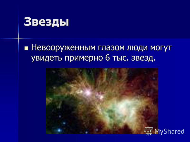 Звезды Невооруженным глазом люди могут увидеть примерно 6 тыс. звезд. Невооруженным глазом люди могут увидеть примерно 6 тыс. звезд.