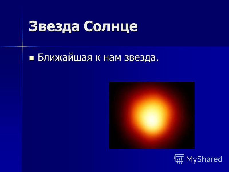 Звезда Солнце Ближайшая к нам звезда. Ближайшая к нам звезда.