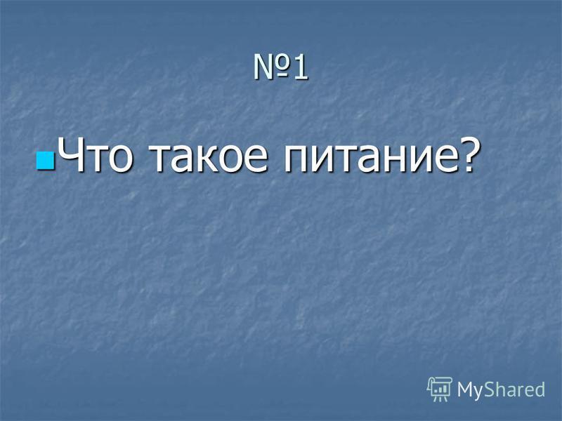 1 Что такое питание? Что такое питание?