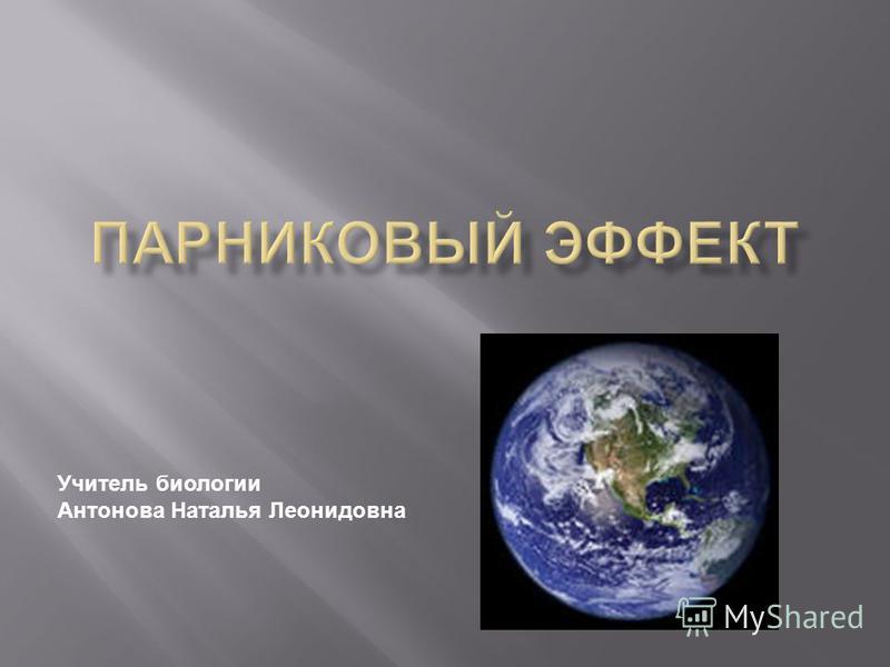 Учитель биологии Антонова Наталья Леонидовна