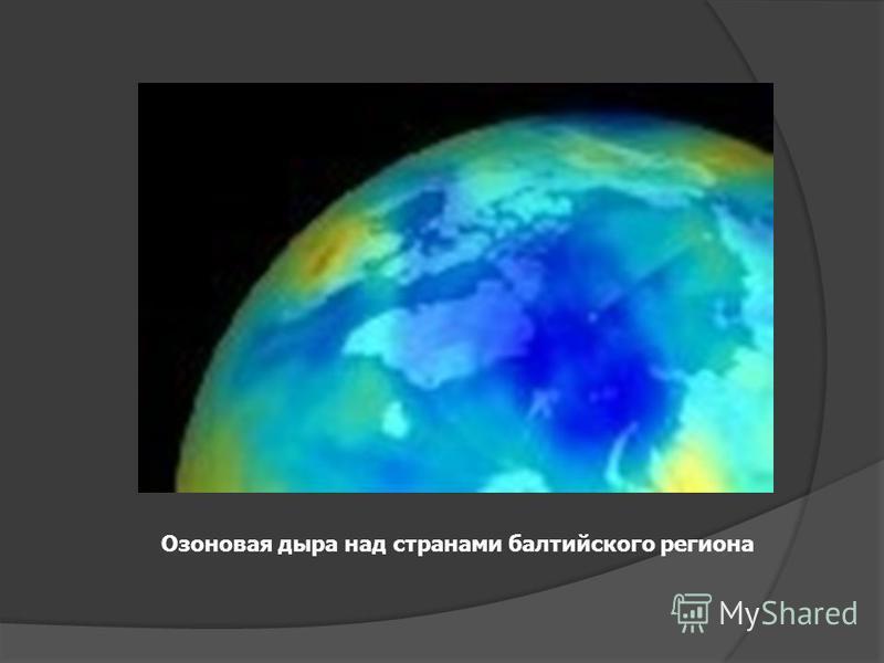 Озоновая дыра над странами балтийского региона