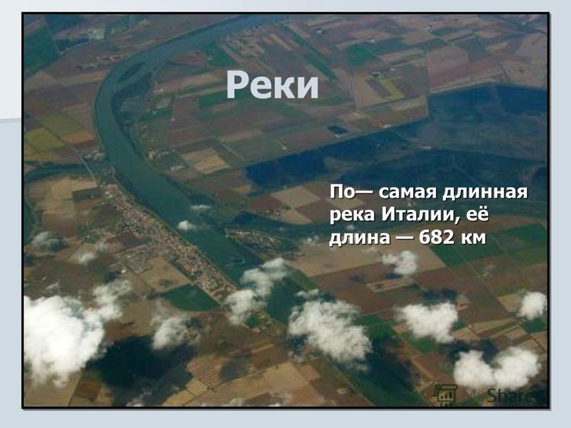 Реки По самая длинная река Италии, её длина 682 км
