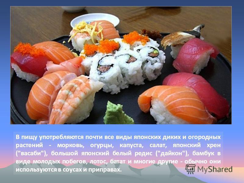 В пищу употребляются почти все виды японских диких и огородных растений - морковь, огурцы, капуста, салат, японский хрен (