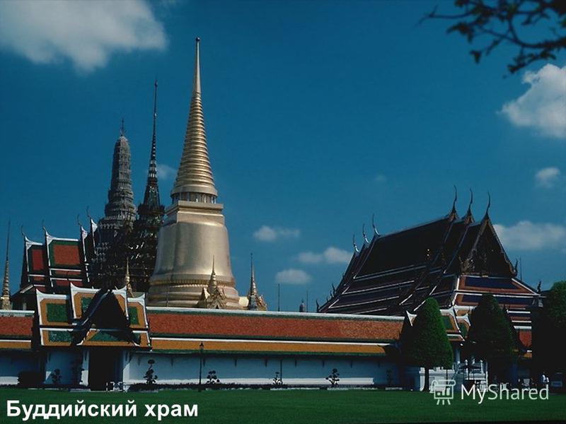 НАСЕЛЕНИЕ. Буддийский храм