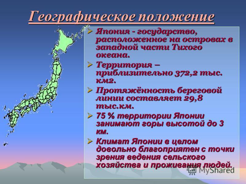 Географическое положение Япония - государство, расположенное на островах в западной части Тихого океана. Япония - государство, расположенное на островах в западной части Тихого океана. Территория – приблизительно 372,2 тыс. км 2. Территория – приблиз