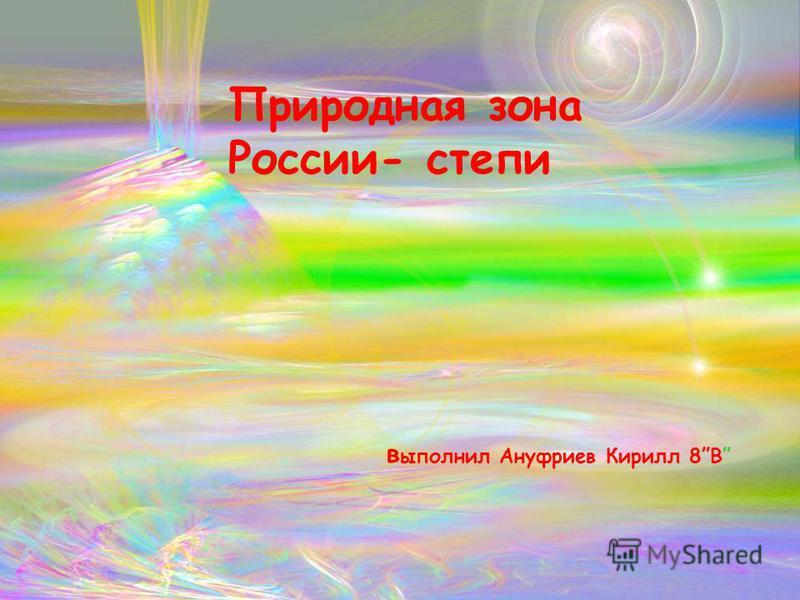 Природная зона России- степи выполнил Ануфриев Кирилл 8В